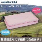 28,000円OFF マニフレックス正規品 スーパーレイEX(セミダブル)ピンク