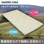 20,000円OFF マニフレックス正規品 イタリアンふとん2(ダブル)グリーン