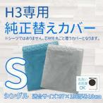 H3専用純正替えカバー (Sサイズ)