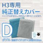 H3専用純正替えカバー (Dサイズ)