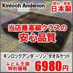 キンロックアンダーソン タオルケット【グリーン】 (シングルサイズ) KA140200
