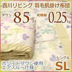 ショッピング西川 西川リビング ダウンケット 羽毛肌掛け布団 ホワイトダウン85% SRQ05 シングルサイズ