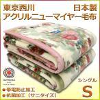 東京西川 西川 アクリルニューマイヤー毛布 シングルサイズ 日本製 SD001 サンダーソン