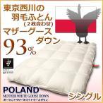 西川 羽毛布団 東京西川 西川 ポーランド産 マザーグースダウン 93% 2枚合わせ 羽毛布団 C6214SL シングルサイズ