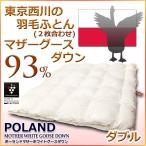 西川 羽毛布団 東京西川 西川 ポーランド産 マザーグースダウン 93% 2枚合わせ 羽毛布団 C6214DL ダブルサイズ