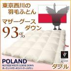 西川 羽毛布団 東京西川 西川 ポーランド マザーグースダウン 93%  羽毛布団 C6215DL ダブルサイズ