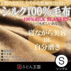 ショッピング西川 西川 シルク100%毛布 シングルサイズ 日本製 22307-37650-201