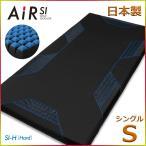 ショッピング西川 西川エアー AiR SI-Hシングルサイズ ハードタイプ115NT