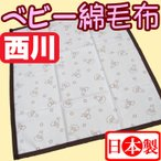ショッピング西川 日本製 西川 ベビー綿毛布ミッフィー 85×100cm ゆめ 赤ちゃん/ねんね/西川リビング/出産祝い/洗える/綿100%
