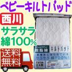 Yahoo!ふとんのどれみ送料無料 日本製 サラサラ 西川 ベビー綿キルトパッド 70×120cm/赤ちゃん/ねんね/西川リビング/ 綿100%/脱脂綿/丸洗い