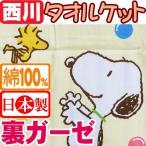 ショッピング西川 日本製【西川】スヌーピータオルケット 80×110cm/ベビー/綿100%/裏ガーゼ