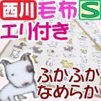 ショッピング西川 西川 すべすべなめらか毛布 シングル 犬柄/140×200cm/いぬ/わんちゃん  /ワンワン/かわいい/一重毛布/あったか