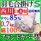 ショッピングふとん 送料無料 日本製 西川 羽毛合掛け布団 シングル/ダウン85% /増量0.7kg/国産/シングルロング/SL/羽毛ふとん/西川製/京都西川/ 340dp以上