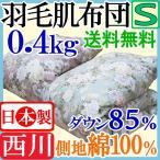 大特価 日本製 送料無料 京都西川 羽毛肌ふとん シングル  ダウン85%/増量0.4kg/綿100%/ダウンケット/シングルロング /150×210cm/西川製/肌掛け/立体キルト