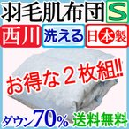 お得な2枚組  洗える 日本製 京都西川 羽毛肌ふとん シングル エアスルー ダウン70%/0.3kg/ダウンケット/軽量