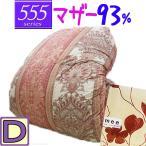選べるカバー2枚付き!! 甲州産【555シリーズ】日本製 羽毛布団 ダブル ハンガリー産マザーグース93% 1.8kg /ダブルロング/DL /400dp以上