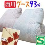ショッピング西川 日本製 西川 ローズ羽毛布団 ポーランドホワイトグース93% シングル/60番サテン超長綿1.2kg /シングルロング/410dp以上 /ポーランド産