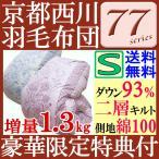 ショッピング西川 77シリーズ 日本製 西川 羽毛布団 シングル 1.3kg ハンガリー産ダウン93%/シングルロング/SL/390dp/京都西川/あったか/ツインキルト/綿100%/SALE/セール