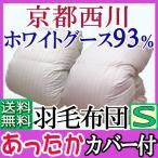 ショッピング西川 日本製 西川 羽毛布団 ポーランドホワイトグースダウン93% シングル/1.2kg /羽毛掛布団/シングルロング/SL/410dp以上 /ポーランド産/グース