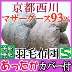 ショッピング西川 日本製 西川 羽毛布団 ハンガリー産シルバーマザーグース93% シングル/1.2kg /羽毛掛布団/シングルロング/SL/430dp以上 /ハンガリー/グース