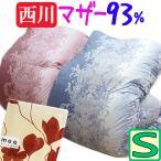 日本製 西川 ローズ羽毛布団 ハンガリーホワイトマザーグースダウン93% シングル/80番サテン超長綿1.2kg /羽毛掛/シングルロング/SL/430dp以上 /ハンガリー産