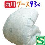 ショッピング西川 特別価格  日本製 西川 ローズ羽毛布団 ポーランドホワイトグース93% シングル/60番サテン超長綿1.2kg /シングルロング/400dp以上 /ポーランド産