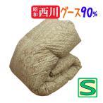 ショッピングふとん 日本製 西川 羽毛布団 シングル グースダウン90% 1.2kg/羽毛掛布団/シングルロング/SL/400dp以上/羽毛ふとん /西川製/昭和西川