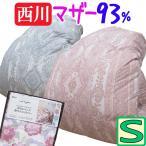 日本製 西川 羽毛布団 シングル マザーグース93% 1.2kg/昭和西川 羽毛掛布団/シングルロング/SL/420dp以上/羽毛ふとん /西川製