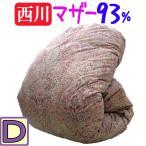 日本製 国産 西川羽毛布団 ダブル マザーグース93%/昭和西川/1.6kg/ダブルロング/DL/420dp以上/立体キルト/軽量/布団/カバー付き/セール