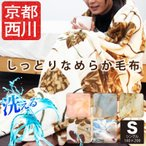 ショッピング西川 【京都西川】 西川ブランド 軽量 毛布 シングル 西川毛布