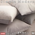 【DM便】 【日本製】 抗菌防臭 座布団カバー 綿100% 〔シンプルモダン〕Mサイズ 55×59cm
