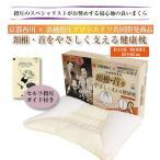 枕 京都西川 頸椎・首をやさしく支える 健康枕 43×63cm