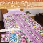 ショッピング西川 東京西川  衿付きニューマイヤー毛布 シングル ボリューム 毛布 2枚合せ毛布