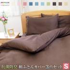 ショッピングふとん 布団カバー3点セット シングルロング colour:s  掛けカバー 敷きカバー 枕カバー カバーセット