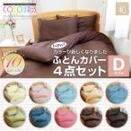ショッピングふとん 布団カバー3点セット ダブルロング 選べる10色 colour:s 掛けカバー 敷きカバー 枕カバー ベッドカバーセット