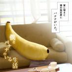 バナナ 抱きまくら 抱き枕 ふわふわ しっとり やわらか キャラクター ぬいぐるみ まくら 大きいサイズ  ようこそ、バナナさん