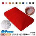 高反発 枕 ブレスエアー(R)使用 選べる10カラー 高反発 まくら  color:s ブレスエアー ピロー