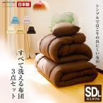 【日本製】 シンプルでホコリの出にくい 洗える 布団3点セット 〔セミダブル〕