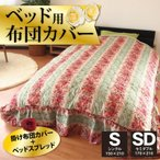 ベッド用 掛布団カバー シングルロング セミダブルロング