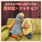 抱き枕 ふわもこ癒し系アニマル 抱き枕・クッション キャラクター抱き枕 ひつじさん あひるさん