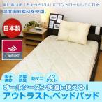 ショッピングアウトラスト ベッドパッド シングル アウトラスト 敷きパット ベッドパッド 防ダニ S