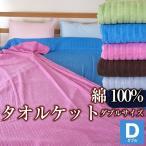 タオルケット ダブル 綿100% タオルケット D タオル コットン ダブルサイズ
