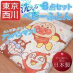 ショッピング西川 日本製 東京西川  洗える ベビー布団 アンパンマン ふとん8点セット