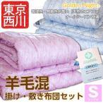 ショッピングふとん 布団セット シングル 東京西川 羊毛混 西川布団セット シングル