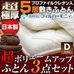 布団セット 日本製 極厚 5層 防ダニ 抗菌防臭 布団3点セット ダブル 布団 3点セット フィルハーモニー u561080