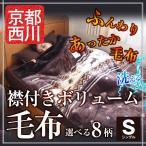 ショッピングふとん 毛布 シングル 京都西川 襟付きボリューム毛布 S