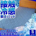 敷きパッド さらっとクール ひんやりマット 接触冷感 フィールクール シングル 夏用パット ベットパット u563400