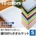 綿100%  選べるカラー おしゃれな カラフル タオルケット シングル コットン100%