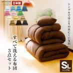ショッピングふとん ふとんセット 日本製 洗える ホコリの出にくい 布団3点セット シングル