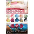 ショッピングカバー ふとんカバー 4点セット ダブルロング Colour:s 選べる20色展開リバーシブル ふとんカバー4点セット ダブル ロング